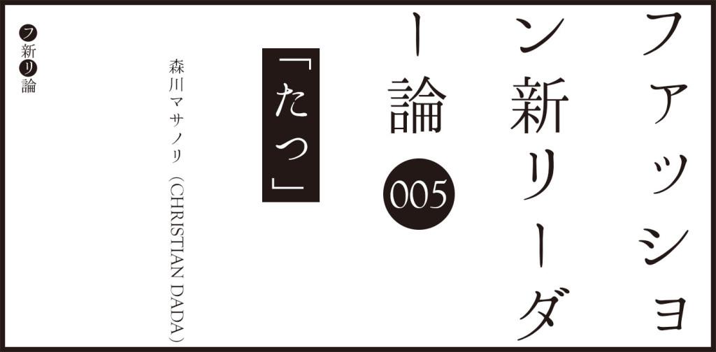 ファッション新リーダー論005