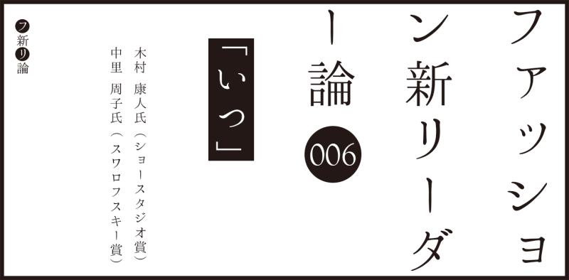 ファッション新リーダー論006