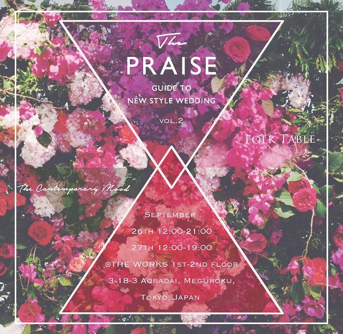 praise_dm 4