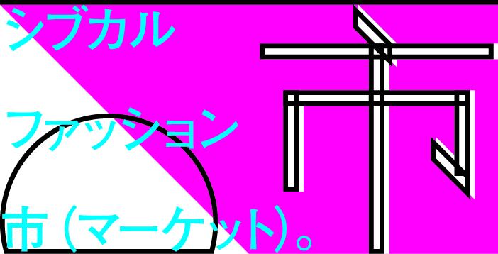 繧キ繝輔y繧ォ繝ォ繝輔ぃ繝・す繝ァ繝ウ繝槭・繧ア繝・ヨ