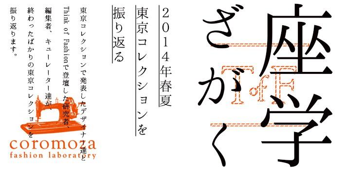 座学 東京コレクションを振り返る